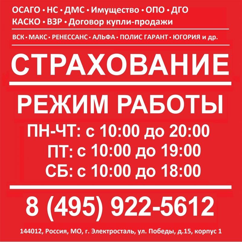 Страхование ОСАГО КАСКО ДМС в ВСК МАКС Росгосстрах в Электростали